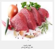 مهارت بازرسی گوشت در خانه